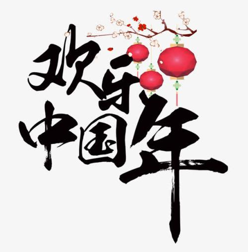 Kuai Le Nian 快乐年 Happy Year Lyrics 歌詞 With Pinyin By Liu Jun Er 刘珺儿