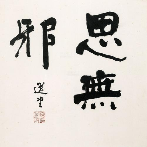 Si Wu Xie 思无邪 Thinking Without Evil Lyrics 歌詞 With Pinyin By Zu Ya Na Xi 祖娅纳惜