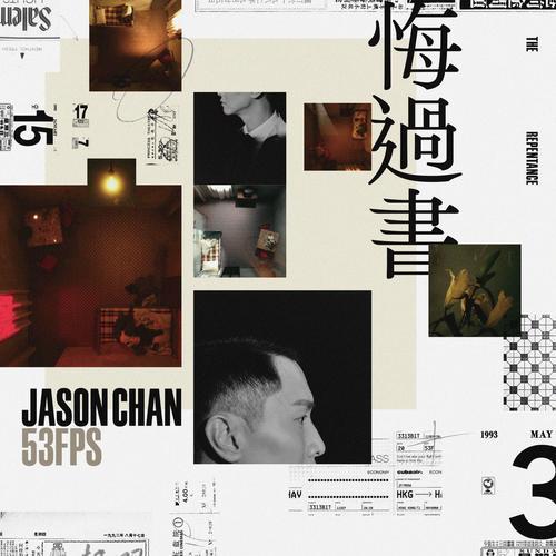 Hui Guo Shu 悔过书 A Letter Oof Repentance Lyrics 歌詞 With Pinyin By Chen Bai Yu 陈柏宇 Jason Chan