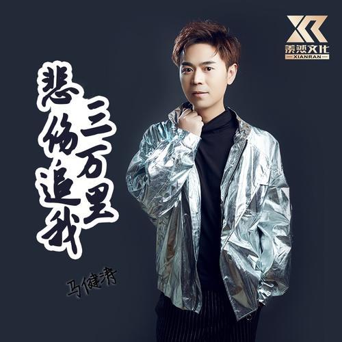 Bei Shang Zhui Wo San Wan Li 悲伤追我三万里 Sadness Chases Me Thirty Thousand Miles Lyrics 歌詞 With Pinyin By Ma Jian Tao 马健涛