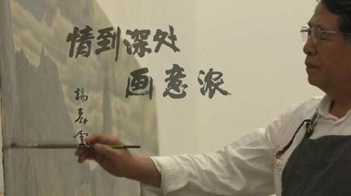 Qing Dao Shen Chu Fang Zhi Yi Nong 情到深处方知情意浓 Love Is Deep When You Aware Lyrics 歌詞 With Pinyin By Yu Zong Lin 雨宗林