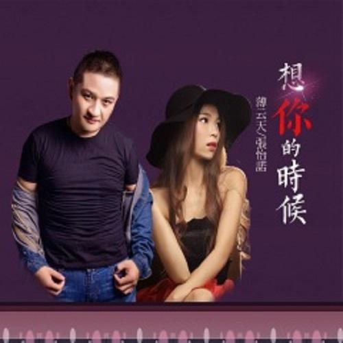Xiang Ni De Shi Hou 想你的时候 When I Miss You Lyrics 歌詞 With Pinyin By Bo Yun Tian 薄云天、Zhang Yi Nuo 张怡诺