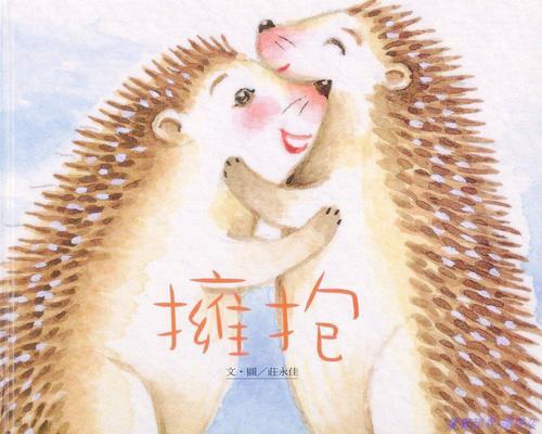 Ci Wei De Yong Bao 刺猬的拥抱 Hugging Hedgehog Lyrics 歌詞 With Pinyin By Yang Mi 杨幂 Yang Mi