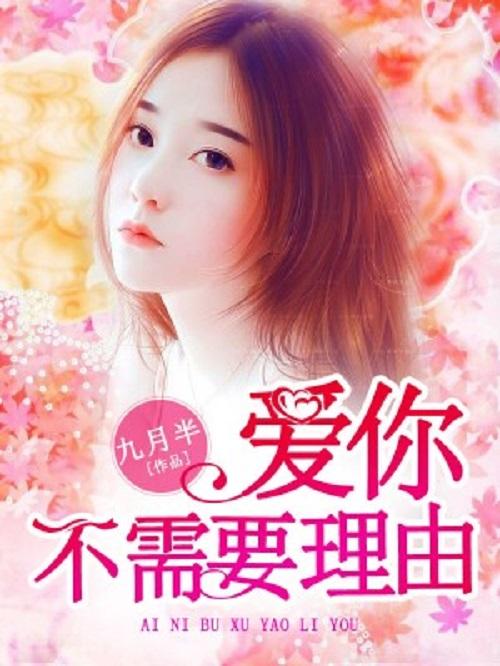 Ai Ni Bu Xu Yao Li You 愛你不需要理由 Love You Without Reason Lyrics 歌詞 With Pinyin By Yao Yi 姚乙