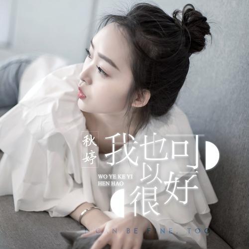 Wo Ye Ke Yi Hen Hao 我也可以很好 I Can Be Good,Too Lyrics 歌詞 With Pinyin By Qiu Ting 秋婷