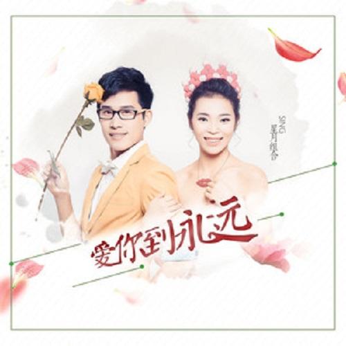 Wo Hui Ai Ni Dao Yong Yuan 我会爱你到永远 I'll Love You Forever Lyrics 歌詞 With Pinyin By Xing Yue Zu He 星月组合