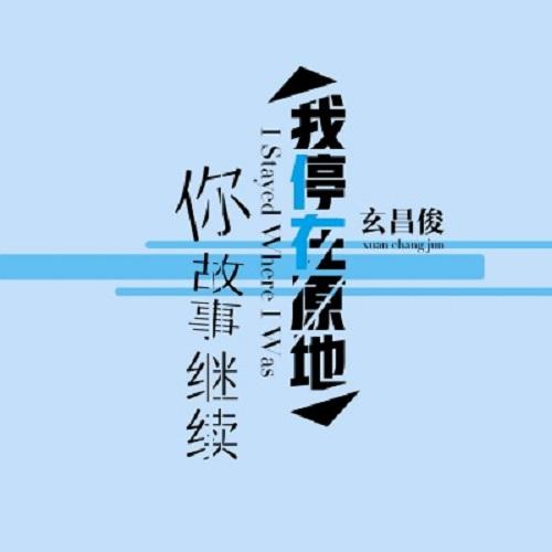 Wo Ting Zai Yuan Di Ni Gu Shi Ji Xu 我停在原地你故事继续 I'll Stay Where I Am And You'll Continue Lyrics 歌詞 With Pinyin By Xuan Chang Jun 玄昌俊
