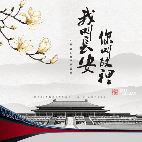 Wo Jiao Chang An,Ni Jiao Gu Li 我叫长安,你叫故里 I Will Come To You Lyrics 歌詞 With Pinyin By Yin Xi Mian 尹昔眠、Xiao Tian Yin Yue She 小田音乐社