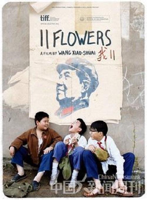 Wo He Ni He Ta 我和你和他 You And He And Me Lyrics 歌詞 With Pinyin By Wang Xiao Shuai 王小帅
