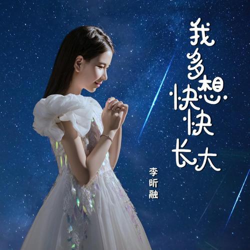 Wo Duo Xiang Kuai Kuai Zhang Da 我多想快快长大 How I Want To Grow Up Lyrics 歌詞 With Pinyin By Li Xin Rong 李昕融