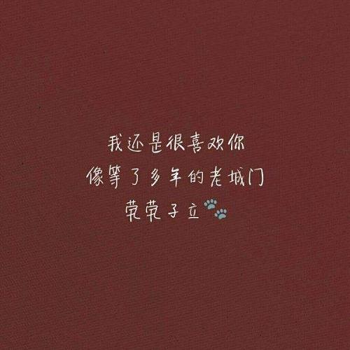 Wo Hai Shi 我还是 I Still Lyrics 歌詞 With Pinyin By Wei Han 魏晗
