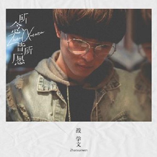 Suo Nian Jie Suo Yuan 所念皆所愿 Everything You Want Lyrics 歌詞 With Pinyin By Zhan Xue Wen 战学文