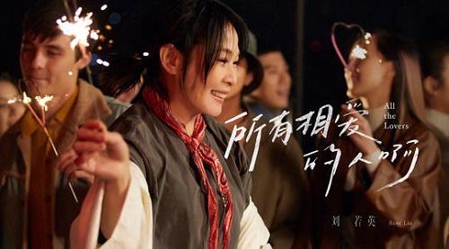 Suo You Xiang Ai De Ren A 所有相爱的人啊 All The Lovers Lyrics 歌詞 With Pinyin By Liu Ruo Ying 刘若英 Rene Liu