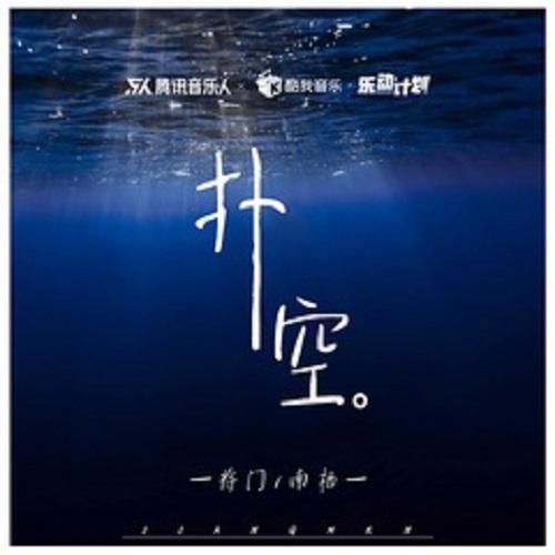 Pu Kong 扑空 Come Away Empty-handed Lyrics 歌詞 With Pinyin By Jiang Men将门、Nan Qi 南栖