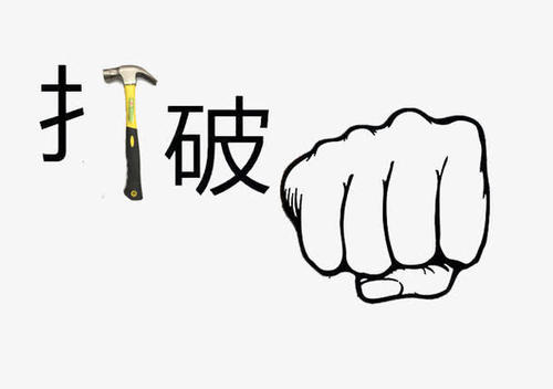 Da Po 打破 Break Lyrics 歌詞 With Pinyin By Zhang Bei Bei 张北北 Zhang Beibei