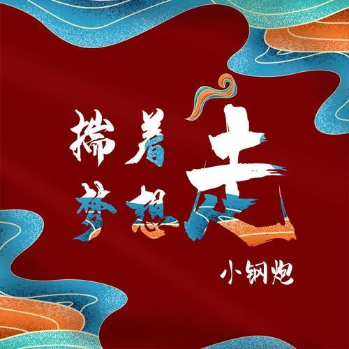 Chuai Zhe Meng Xiang Zou 揣着梦想走 Walking With Dreams Lyrics 歌詞 With Pinyin By Xiao Gang Pao 小钢炮