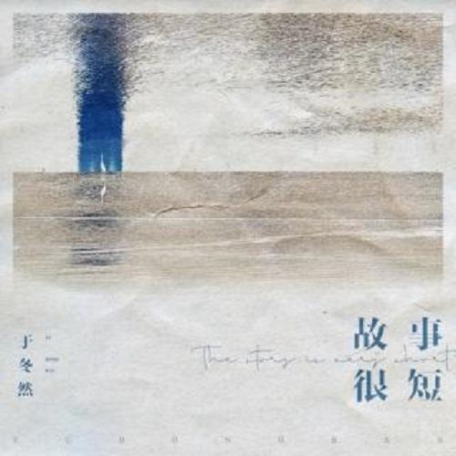 Gu Shi Hen Duan 故事很短 Short Story Lyrics 歌詞 With Pinyin By Yu Dong Ran 于冬然