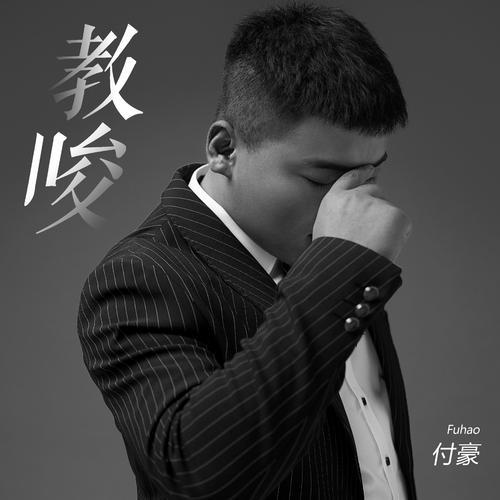 Jiao Sou 教唆 Instigation Lyrics 歌詞 With Pinyin By Fu Hao 付豪Jiao Sou 教唆 Instigation Lyrics 歌詞 With Pinyin By Fu Hao 付豪
