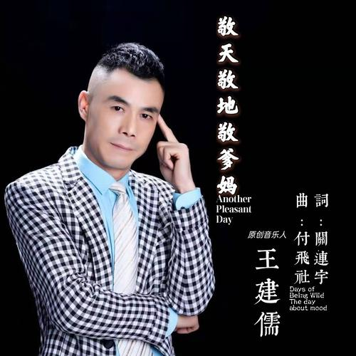 Jing Tian Jing Di Jing Ba Ma 敬天敬地敬爹妈 To God And To Mom And Dad Lyrics 歌詞 With Pinyin By Wang Jian Ru 王建儒