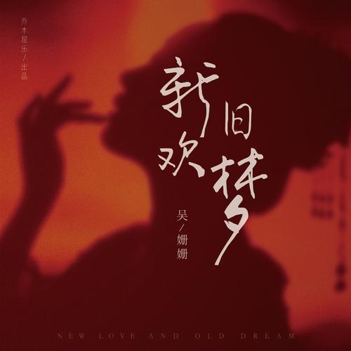 Jiu Huan Ru Meng 旧欢如梦 Old Love Is Like A Dream Lyrics 歌詞 With Pinyin By Li Ke Qin 李克勤 Hacken Lee