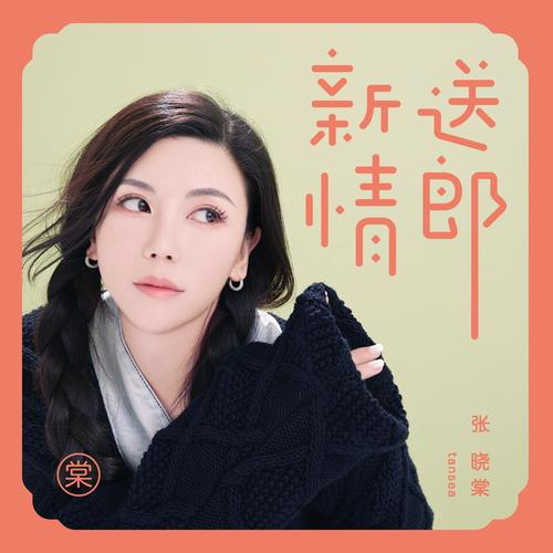 Xin Song Qing Lang 新送情郎 New Fancy Man Lyrics 歌詞 With Pinyin By Zhang Xiao Tang 张晓棠