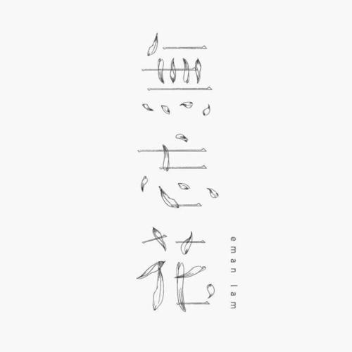 Wu Wang Hua 无忘花 Unforgetable Flowers Lyrics 歌詞 With Pinyin By Zhang Jing Xuan 张敬轩 Hins Cheung