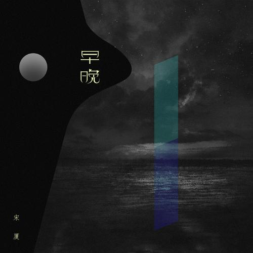Zao Wan 早晚 Sooner Or Later Lyrics 歌詞 With Pinyin By Song Xia 宋厦