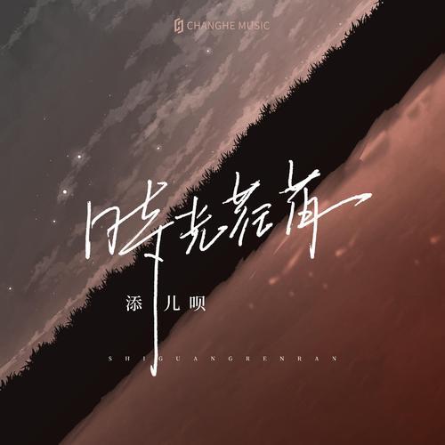 Shi Guang Ren Ran 时光荏苒 The Time Zips By Lyrics 歌詞 With Pinyin By Tian Er Bei 添儿呗