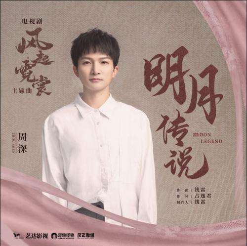 Ming Yue Chuan Shuo 明月传说 Legend Of The Moon Lyrics 歌詞 With Pinyin By Zhou Shen 周深 Zhou Shen