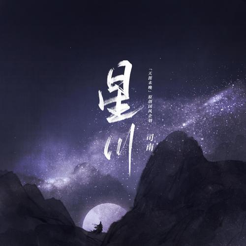 Xing Chuan 星川 Hoshikawa Lyrics 歌詞 With Pinyin By Si Nan 司南、Tian Ya Wei Wan 天涯未晚