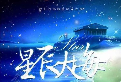 Xing Chen Da Hai 星辰大海 The Sea Of Stars Lyrics 歌詞 With Pinyin By Shi Qi Shu Ne 是七叔呢