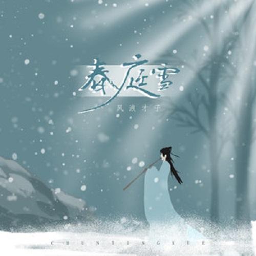 Chun Ting Xue 春庭雪 Snow In Spring Lyrics 歌詞 With Pinyin By Deng Shen Me Jun 等什么君