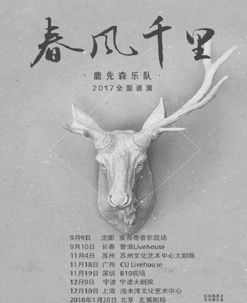 Chun Feng Shi Li 春风十里 Ten Miles Of Spring Breeze Lyrics 歌詞 With Pinyin By Lu Xian Sen Yue Dui 鹿先森乐队