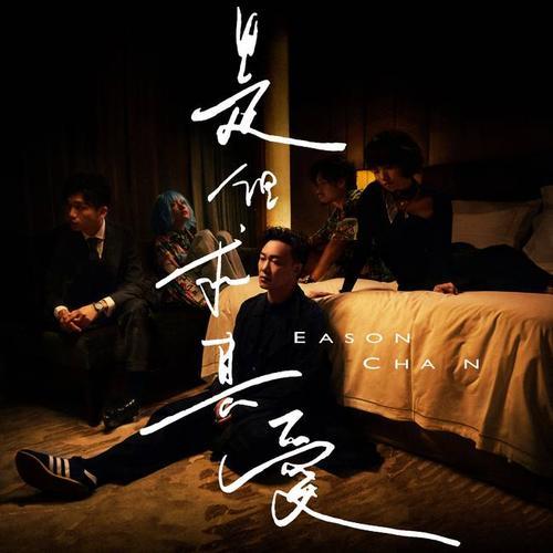 Shi Dan Qiu Qi Ai 是但求其爱 Just For Love Lyrics 歌詞 With Pinyin By Chen Yi Xun 陈奕迅 Eason Chan