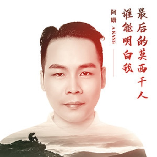 Zui Hou De Mo Xi Ga Ren+Shei Neng Ming Bai Wo 最后的莫西干人+谁能明白我 The Last of the Mohicans+Who Can Understand Me Lyrics 歌詞 With Pinyin By A Kang 阿康