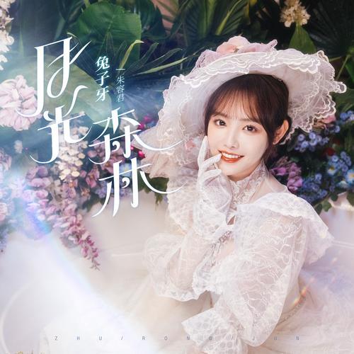 Yue Guang Sen Lin 月光森林 Moonlight Forest Lyrics 歌詞 With Pinyin By Tu Zi Ya 兔子牙