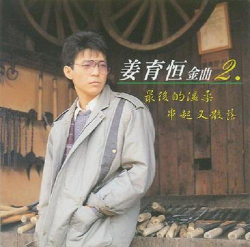 木棉 Kapok Lyrics 歌詞 With Pinyin By Jiang Yu Heng 姜育恒 Chiang Yu-Heng