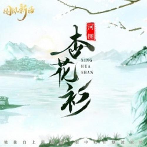 Xing Hua Shan 杏花衫 Apricot Flower Lyrics 歌詞 With Pinyin By He Tu 河图