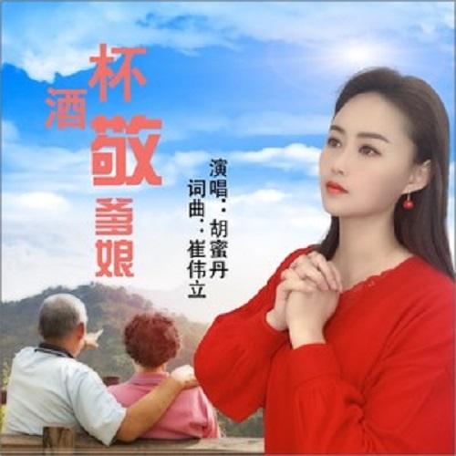 Bei Jiu Jing Die Niang 杯酒敬爹娘 A Glass Of Wine To My Parents Lyrics 歌詞 With Pinyin By Hu Mi Dan 胡蜜丹