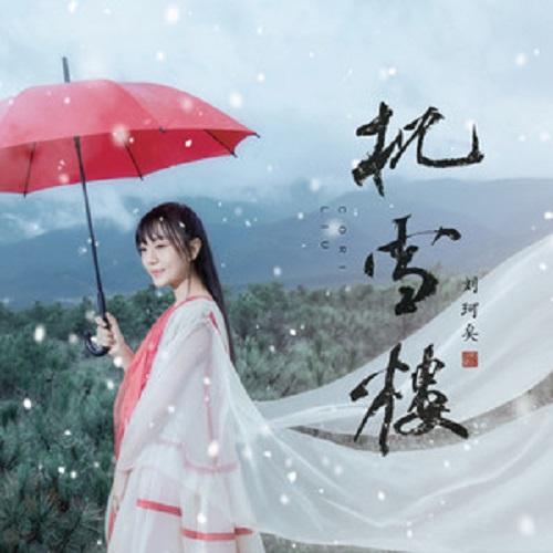 Zhen Xue Lou 枕雪楼 Snow-watching Building Lyrics 歌詞 With Pinyin By Liu Ke Yi 刘珂矣
