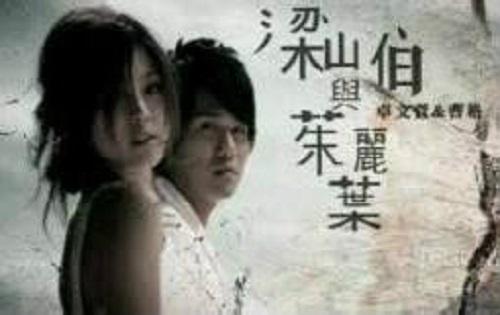 Liang Shan Bo Yu Zhu Li Ye 梁山伯与茱丽叶 Liang Shan Bo and Juliet Lyrics 歌詞 With Pinyin By Zhuo Wen Xuan 卓文萱 Genie Chuo、Cao Ge 曹格 Gary Chaw