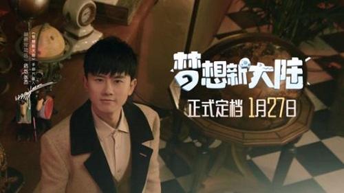 Meng Xiang Xin Da Lu 梦想新大陆 Dream Of A New World Lyrics 歌詞 With Pinyin By Zhang Jie 张杰 Jason Zhang