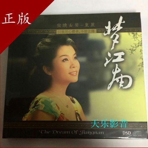 Meng Jiang Nan 梦江南 Dream In The South Lyrics 歌詞 With Pinyin By Tong Li 童丽 Tong Li