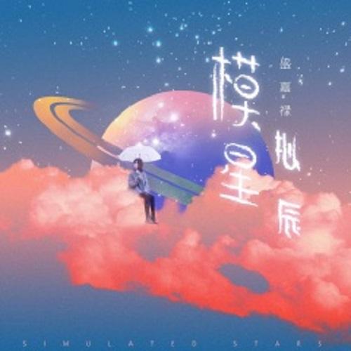 Mo Ni Xing Chen 模拟星辰 Simulated Stars Lyrics 歌詞 With Pinyin By Shui Diao Ge Tou 水调歌头、Sheng Jia Lu 盛嘉禄