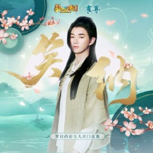 Xiao Na 笑纳 Kindly Accept Lyrics 歌詞 With Pinyin By Huo Zun 霍尊 Henry Huo