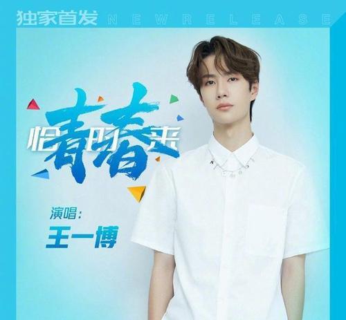 Qing Chun Qia Shi Lai 青春恰时来 Youth Just In Time Lyrics 歌詞 With Pinyin By Wang Yi Bo 王一博 Wang Yibo