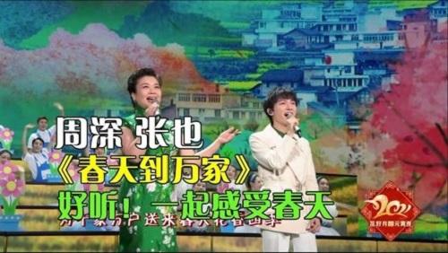 Chun Tian Dao Wan Jia 春天到万家 Spring To Thousands Of Home Lyrics 歌詞 With Pinyin By Zhang Ye 张也 Zhang Ye 、Zhou Shen 周深 Zhou Shen