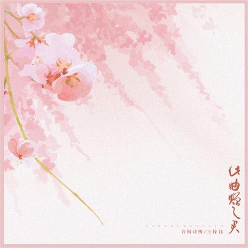 Ci Qu Zeng Yu Jun 此曲赠与君 This Song Is For You Lyrics 歌詞 With Pinyin By Yin Que Shi Ting 音阙诗听、Wang Zi Yu 王梓钰