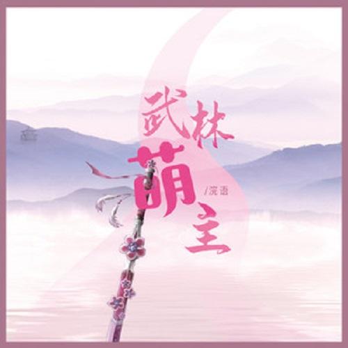 Wu Lin Meng Zhu 武林萌主 Budding Master Of Martial-arts Circles Lyrics 歌詞 With Pinyin By Huan Yu 浣语