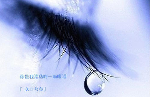 Mei Yi Ke Yan Lei Dou You Ni 每一颗眼泪都有你 Every Tear With You Lyrics 歌詞 With Pinyin By Da Zhe 大哲